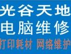 光谷国际附近办公设备维修 光谷国际企业中心打印机硒鼓