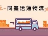 福州到宁波零担安全