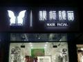 豆腐巷中心地段 美容化妆品店 转让