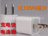苹果充电器 足1A充电头 小米三星苹果充电头 绿点1000MA充