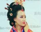 蓟县英尚专业化妆、半永久培训学校