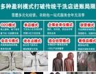 【雪墨国际洗衣】干洗免费店加盟 免费皮具护理培训