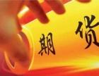 香港恒生指数期货代理加盟