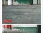 松山湖 写字楼水磨石地板起尘起粉不打蜡怎么处理