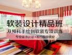 上海宝山室内设计培训,3D效果图培训周末班