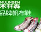 木林森帆布鞋加盟