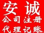 宝山高境注册公司代理记账老公司财务交接解异常名录整旧账
