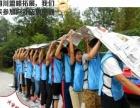 四川盟略拓展训练中心 企业拓展训练 拓展训练基地