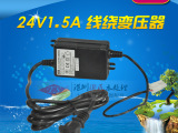 24V1.5A电子变压器 电源 净水器专用变压器 厂家直销