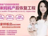 月滿馨產后修復加盟/產后瘦身 去妊娠斑