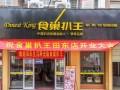 南宁食巢扒王加盟官网食巢扒王加盟条件