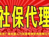 北京各區公司注冊,代理記賬,薪酬優化,找廣源永盛