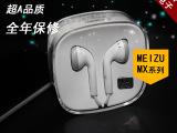 魅族EP21 MX MX2 MX3 MX4/Pro魅蓝NOTE手