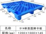 南宁江南宁区塑料托盘店铺 塑胶卡板厂家