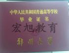 2017年郑州大学春季招生倒计时