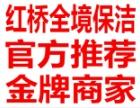天津五艾家政公司专业天津红桥区家政公司电话哪家好价格