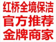 天津五艾保洁公司信赖天津红桥区保洁公司电话哪家好价格