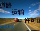 广州市内办理物流.汽修.汽车美容等许可证.进出口权