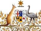澳洲八大名校申请攻略讲座