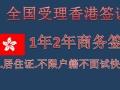 办理香港商务签证材料很复杂吗?费用高吗?