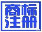 衡水公司注册代理记账商标注册