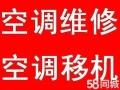 菏泽曹县空调安装维修,加氟凉,移机,回收二手空调