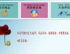 大连再生西贵新华大庆招会员代理加盟 家纺床品