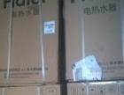 全新海尔防电墙电热水器统帅系列50升699元,免费送货安装