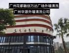 广州地区外到现在具体拥有什么样墙清洗 开荒保洁 专业蜘蛛团白素队头发