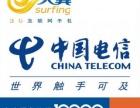 无锡电信宽带10兆包年仅500,先装后付