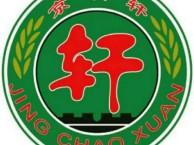 北京团体餐,北京快餐,北京盒饭-北京京朝轩餐饮管理有限公司