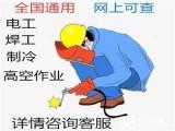 上??茧姽ぷC培訓考證,上海電工,電焊工培訓學校,青浦區電工