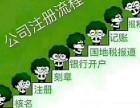 新郑龙湖孟庄郭店薛店港区注册公司费用流程快速代办代理记账