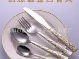 特色不锈钢餐具套装 创意镀金西餐具 欧式刀叉勺4件套