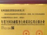 杭州融易车贷汽车抵押贷款招商