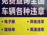 上海博盛车务 违章咨询 罚款代缴 过户验车 驾照审证 换证