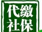 深圳社保代缴代办一档二档三档公积金个人企业五险四险