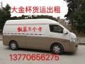 南京金杯货运出租小货车大面包车搬家送货租车