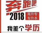 2018年河南自考 远程学历 电大学历报名中心