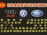 主营上海大众 一汽大众奥迪等全系车型全车配件