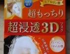 日本肌美精立体3D保湿面膜