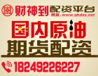 杭州国内原油期货配资哪家好手续费低-4000元开账户-0利息