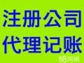 武进新北代理记账公司注册提供地址注销变更找安诚何林林