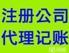 武进新北财务代理工商注册提供地址变更注销找安诚
