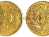 清代古钱币大清铜币私下交易卖出高价