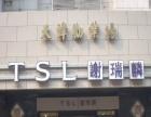 TSL珠宝首饰 TSL珠宝首饰诚邀加盟