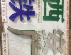 西安标牌 发光字 门头 形象墙 免费设计处