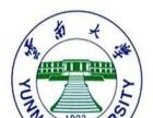 云南大学成人教育学院玉溪学习中心