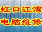 上海虹口江湾电脑上门diy装机硬盘U盘数据恢复维修网络布线