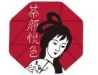 温州茶颜悦色能加盟吗?加盟利润有多少?